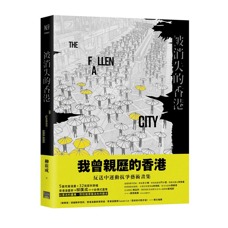 被消失的香港[79折]11100911258