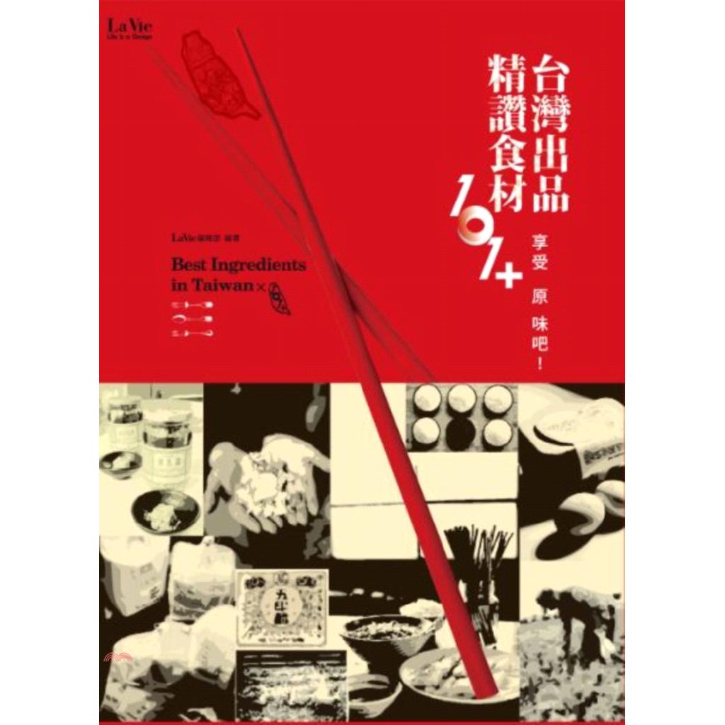 《麥浩斯出版》享受原味吧!台灣出品精讚食材101+[79折]