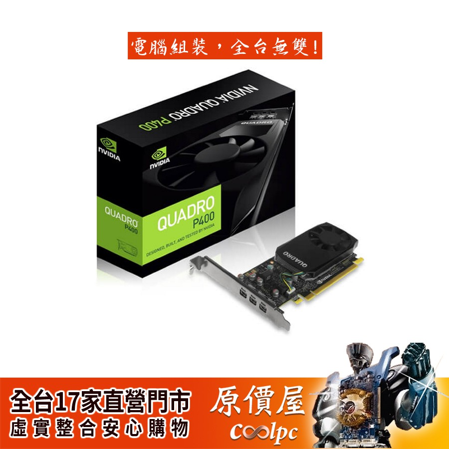 Leadtek麗臺 NVIDIA Quadro P400 顯示卡/繪圖卡/彩盒裝/三年保固/原價屋