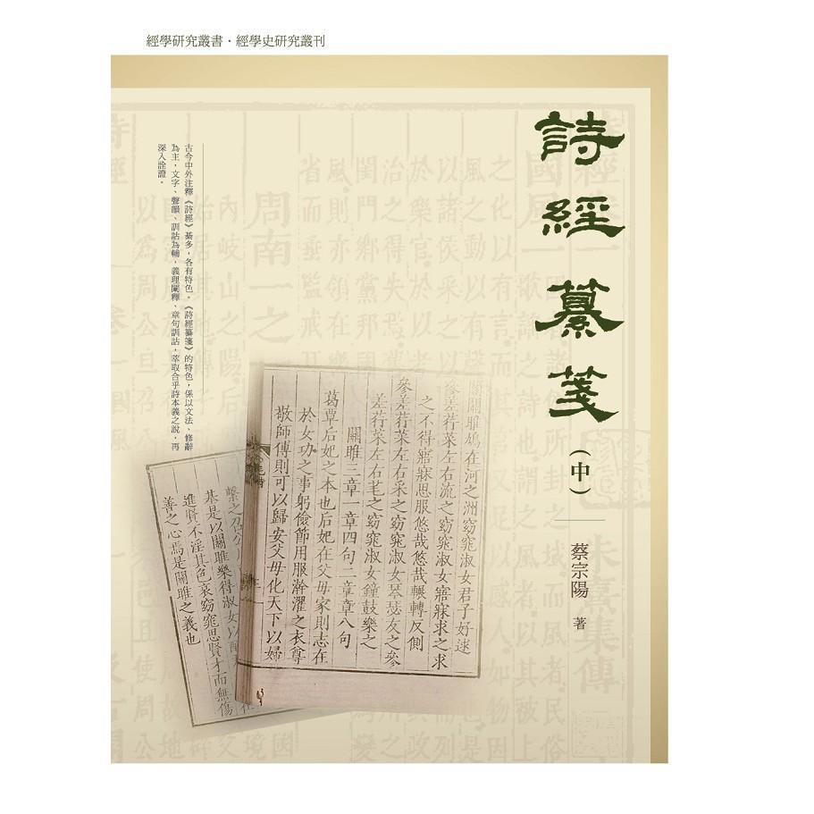 《詩經纂箋(中)》/蔡宗陽