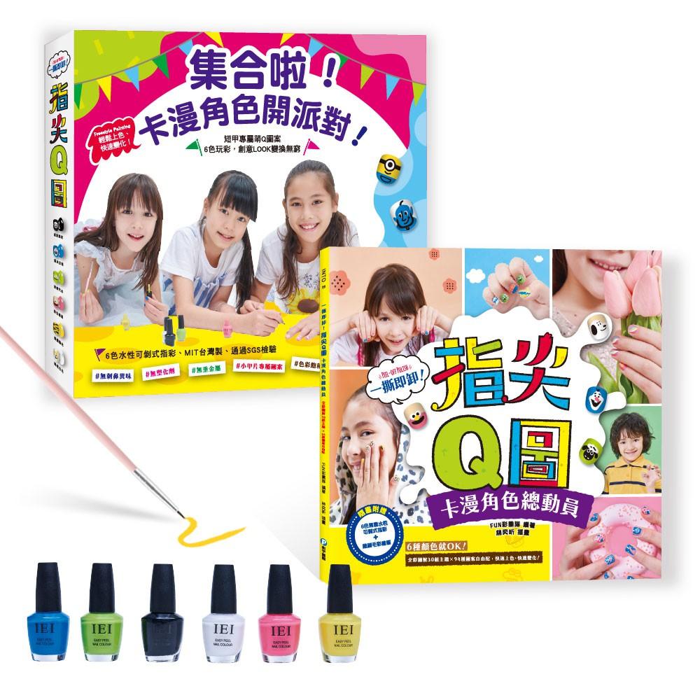 【和平】一撕即卸指尖Q圖:卡漫角色總動員!6種顏色就OK!-168幼福童書網