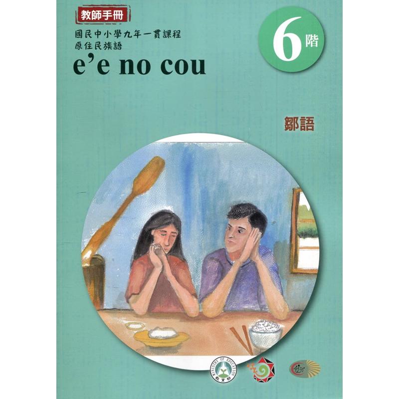 鄒語教師手冊第6階3版2刷[95折]11100906064
