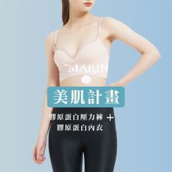 【MARIN】美肌計畫組-膠原美肌內衣+美肌褲