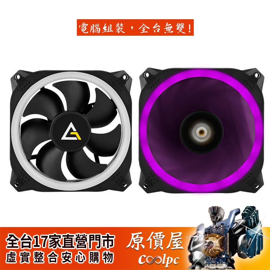 Antec安鈦克 Spark 120 RGB 火花扇 /4pin(12V)/單顆風扇/液壓軸承/PWM/機殼風扇/原價屋