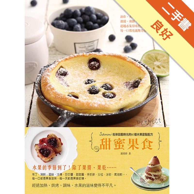 甜蜜果食:Sammi佐伴田園時光的60個水果甜點配方[二手書_良好]0623