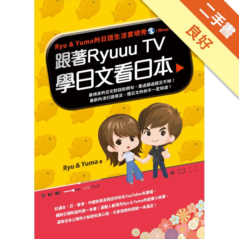 跟著Ryuuu TV學日文看日本:Ryu & Yuma的日語生活實境秀[二手書_良好]11311454313