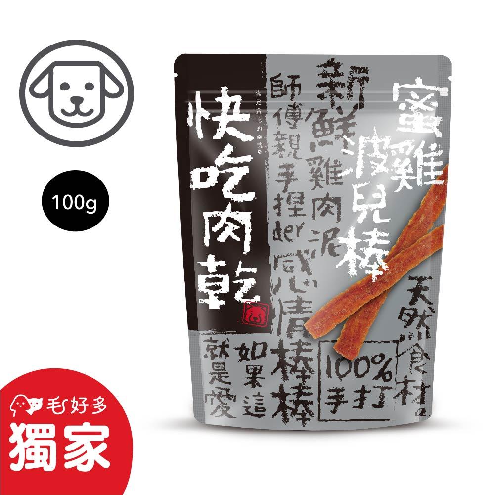 可超取【快吃肉乾】蜜雞波兒棒 100 克-100% 手打獻作 (狗零食)