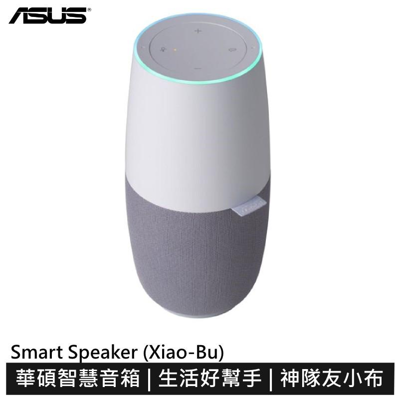 ASUS Smart Speaker 智慧音箱 AI800M PRO Xiao-Bu 神隊友小布 智能音箱 喇叭
