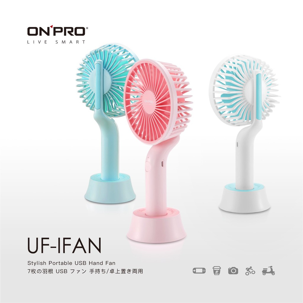 ONPRO UF-IFAN USB 靜音 電風扇 迷你 三段式 循環扇 指示燈 隨行手持 風扇 桌上 兩用 繽紛 馬卡龍