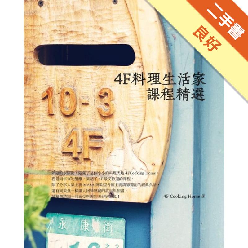 4F料理生活家課程精選[二手書_良好]9157