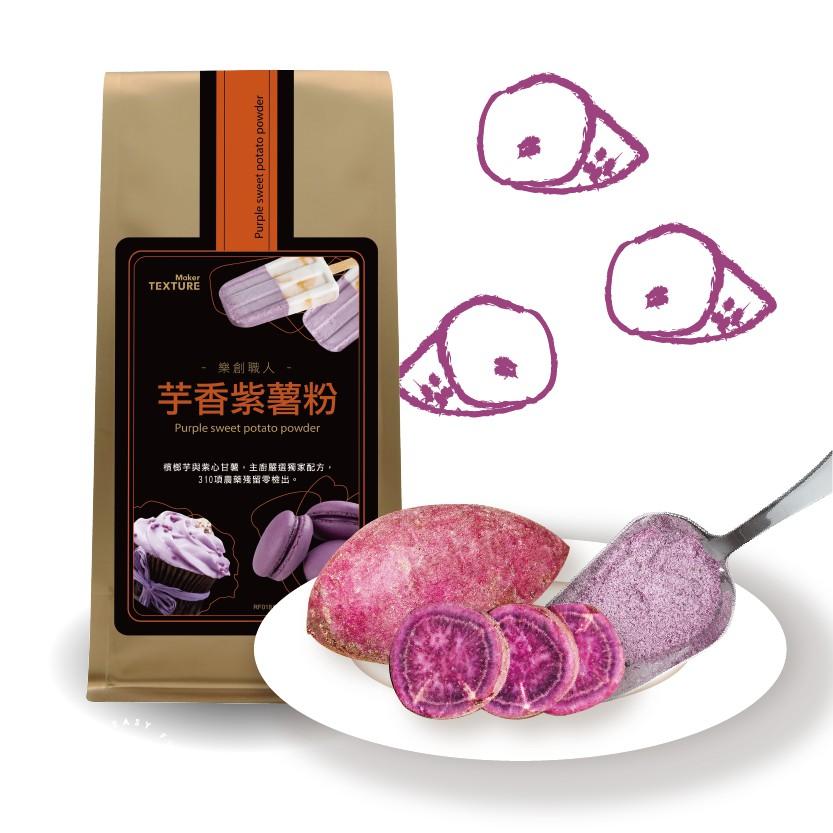 職人芋香紫薯粉(200g/包) 紫色甜點最浪漫