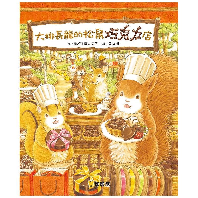 大排長龍的松鼠巧克力店[88折]11100902161