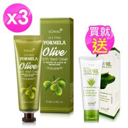 韓國KONAD橄欖輕盈潤白護手霜50ml x3條