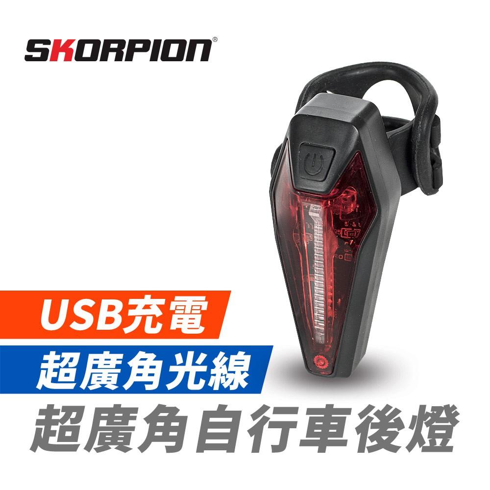 SKORPION 超廣角 自行車尾燈 自行車警示燈 (USB充電)