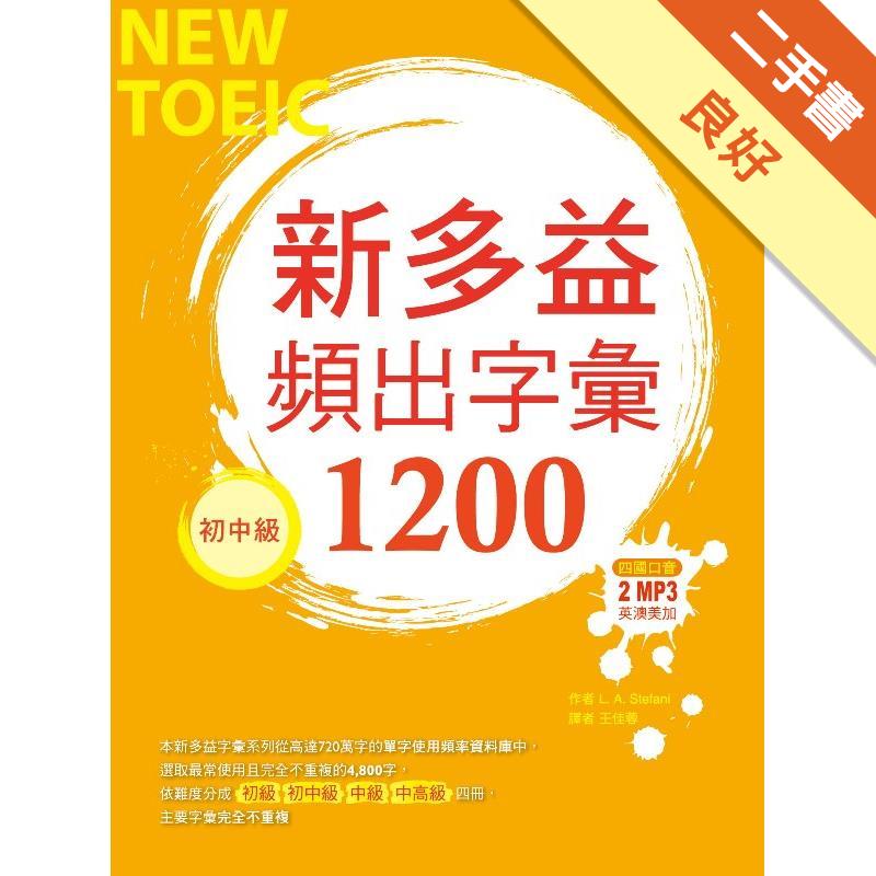 新多益頻出字彙1200【初中級】 (32K+多國口音朗讀2 MP3)[二手書_良好]4480