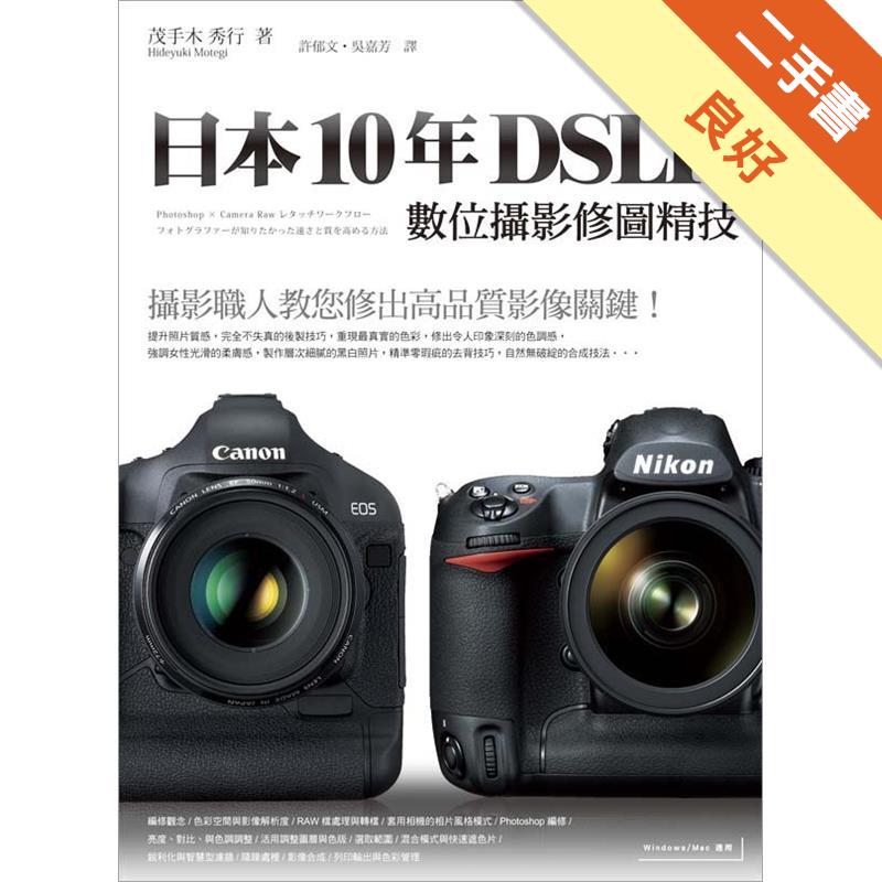 日本 10 年 DSLR 數位攝影修圖精技[二手書_良好]4807