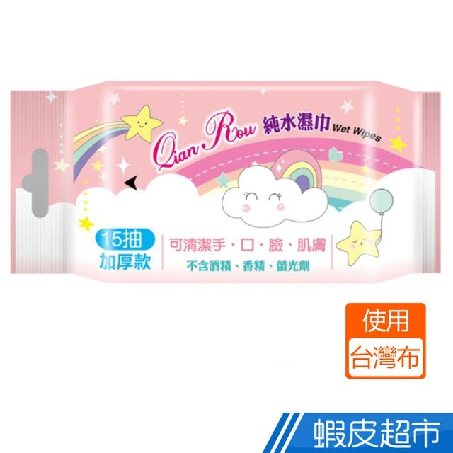 Qian Rou 純水濕巾 15抽/包  現貨 蝦皮直送