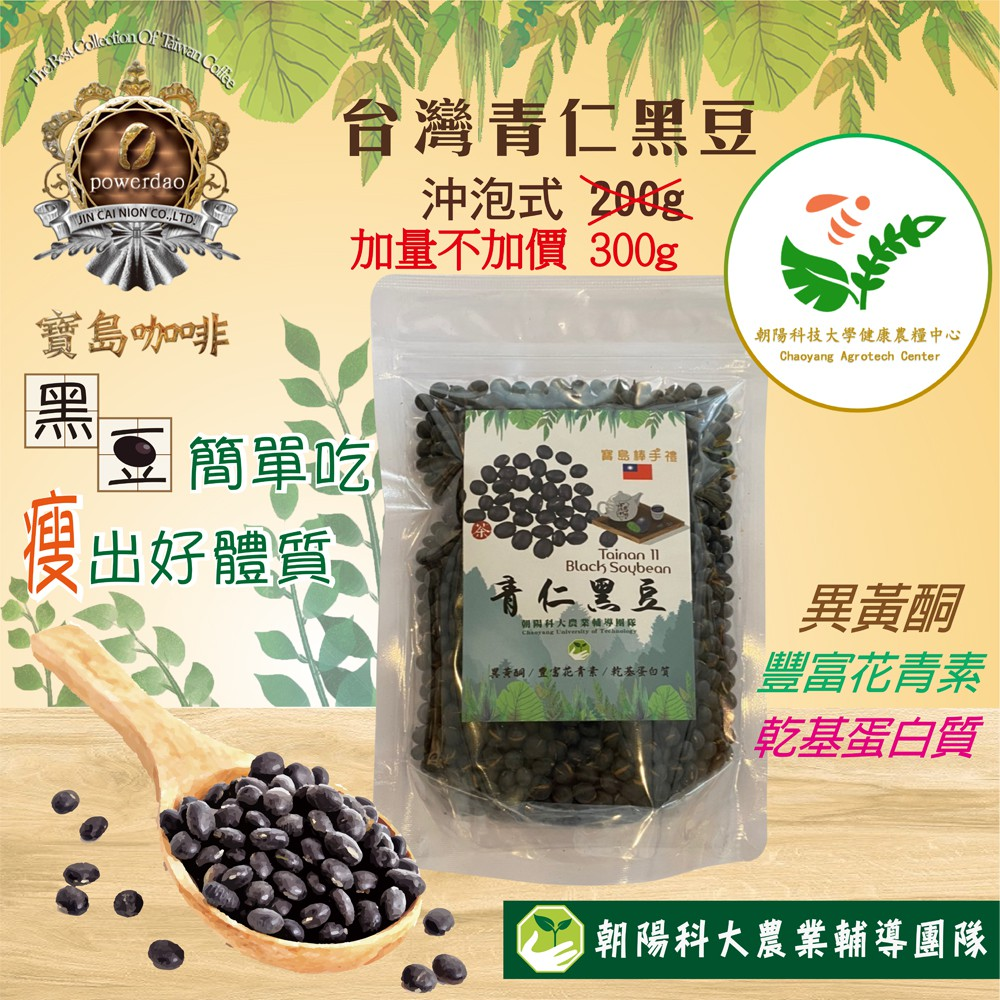【寶島獨家-黑豆新品種臺南11號】台灣沖泡青仁黑豆茶