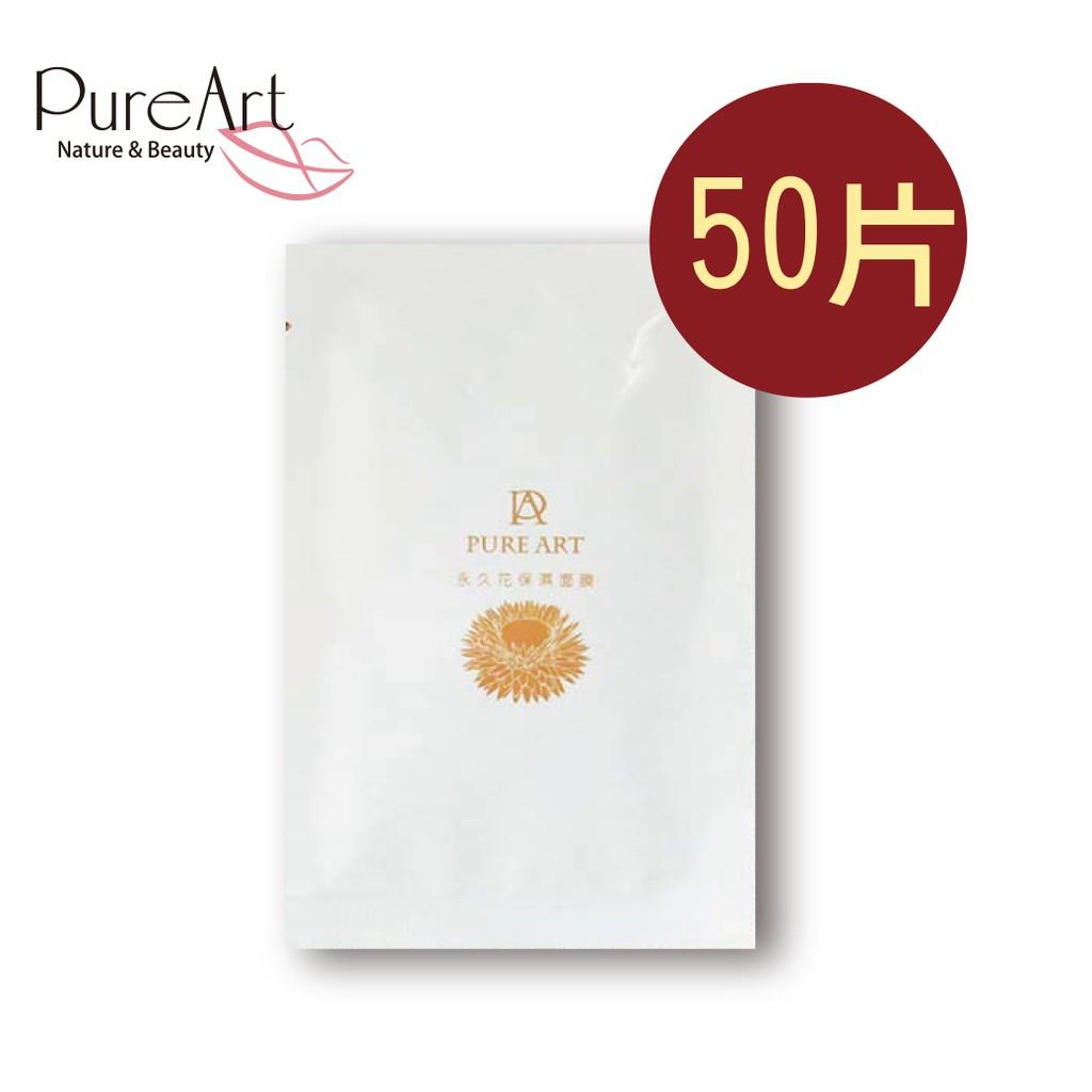 * 即期良品*【PureArt】植萃系列面膜 50片裝