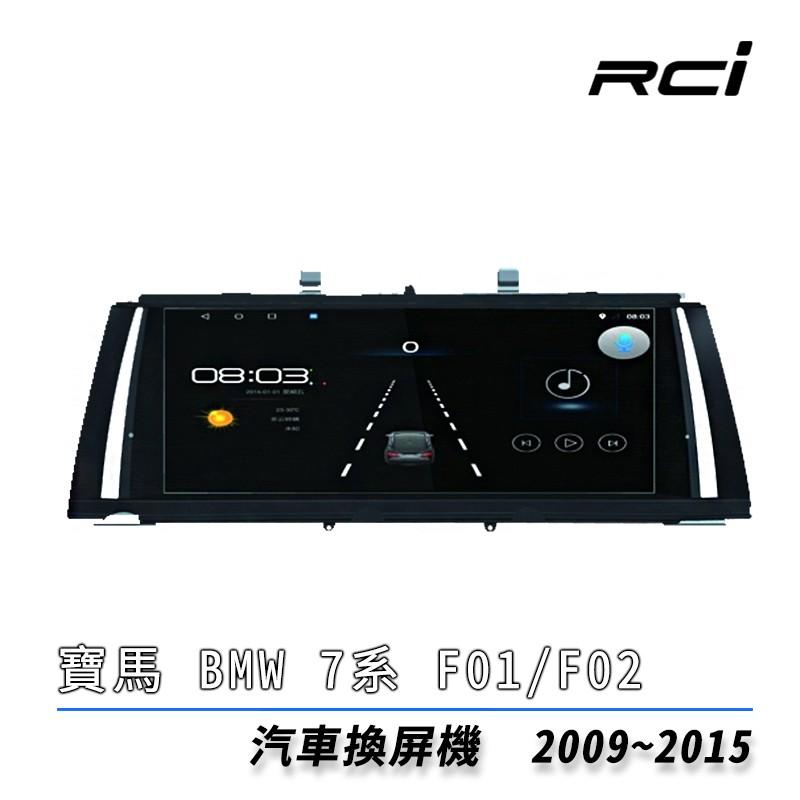 【CONVOX】BMW F01 F02 09-15年 專用 10.25吋 安卓機 藍芽 導航 8核4+64G