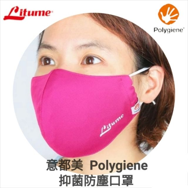 意都美 Litume Polygiene抑菌防塵口罩(非醫療級口罩)