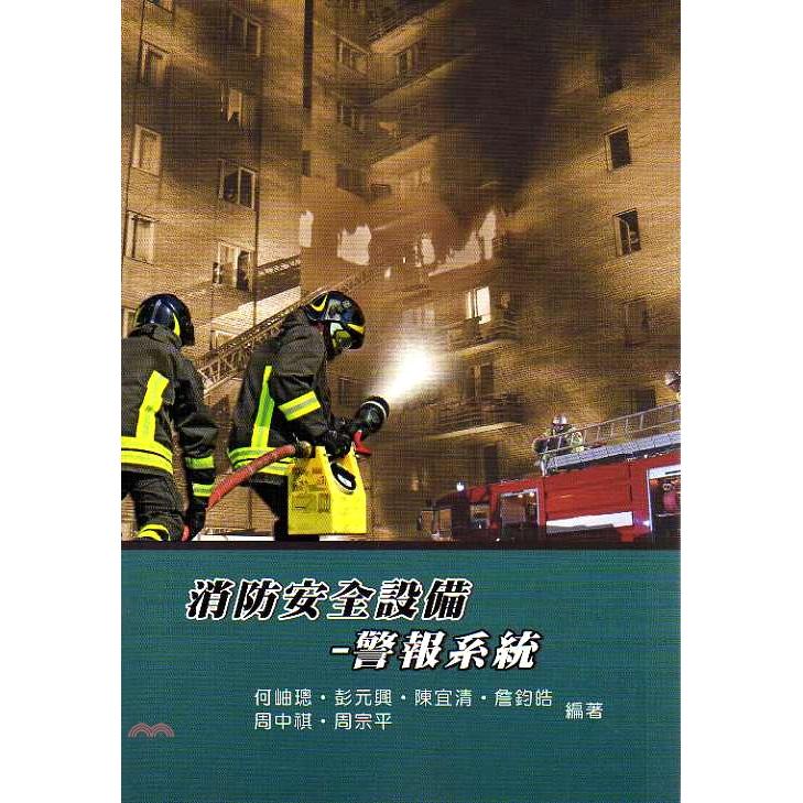 《鼎茂圖書》消防安全設備:警報系統[93折]