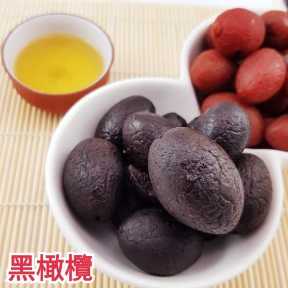 嘗甜頭 附發票 化核黑橄欖 200公克 果乾 蜜餞 橄欖 中藥黑化核橄欖 天堂果