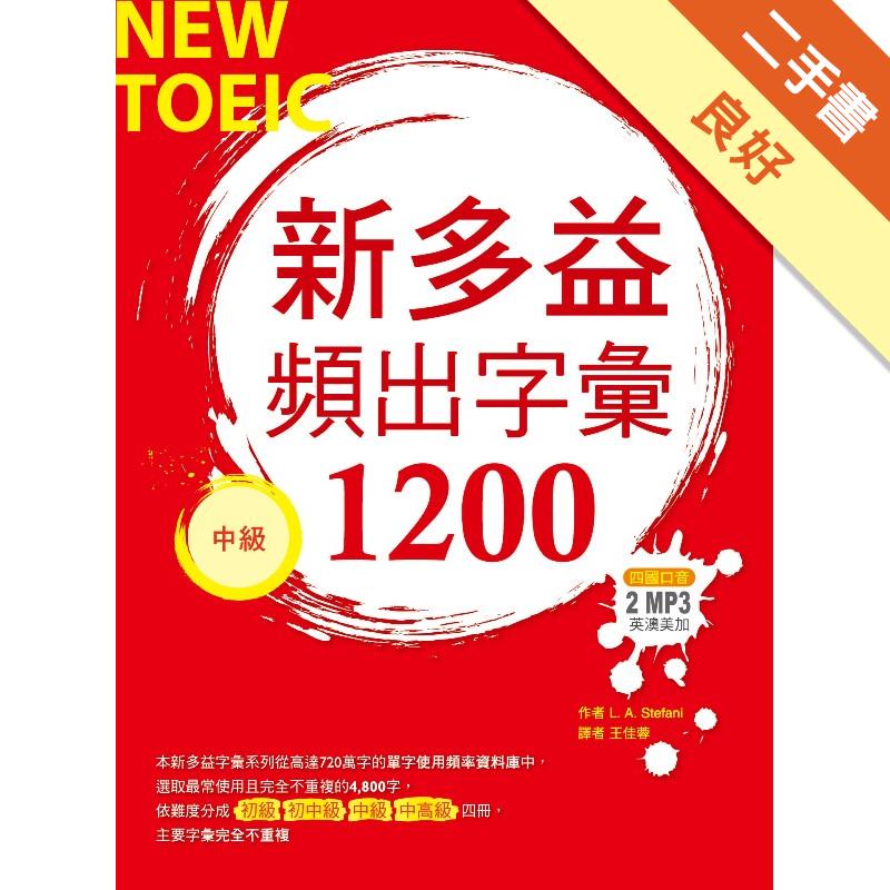 新多益頻出字彙1200【中級】(32K+多國口音朗讀2 MP3)[二手書_良好]2417