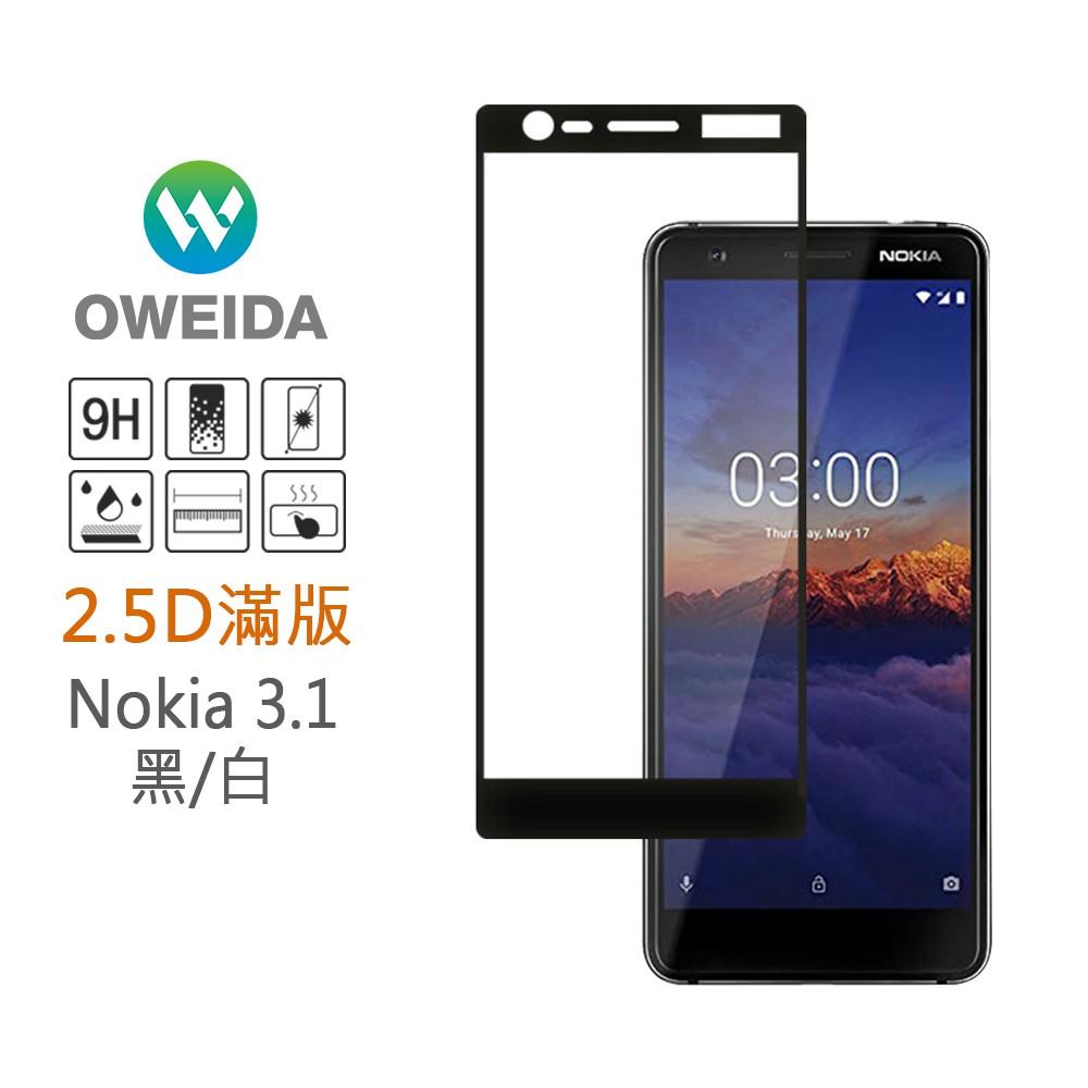 Oweida Nokia 3.1 2.5D滿版鋼化玻璃貼