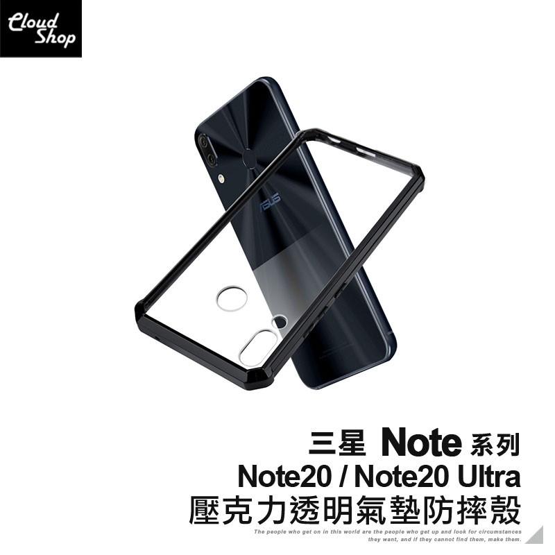三星 Note系列 壓克力透明氣墊防摔殼 適用Note20 Ultra 手機殼 透明殼 保護套