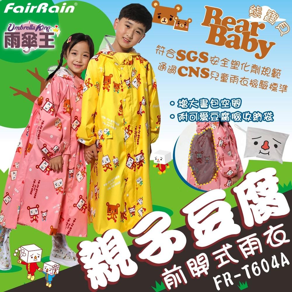 【雨傘王】《豆腐熊前開雨衣-兒童款》 無毒安心材質 背書包不受限