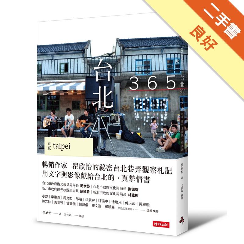 台北365:春夏篇-每天在台北發現一件美好!(第1本依時序集結好文美照、私房景[二手書_良好]11311577050
