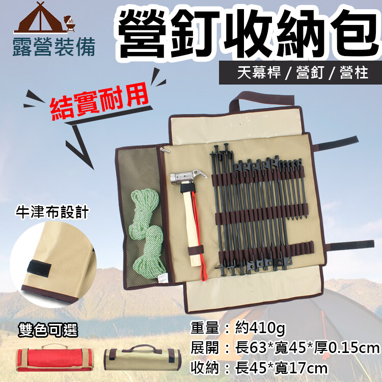 營釘收納包 營釘營鎚收納包 簡易工具包