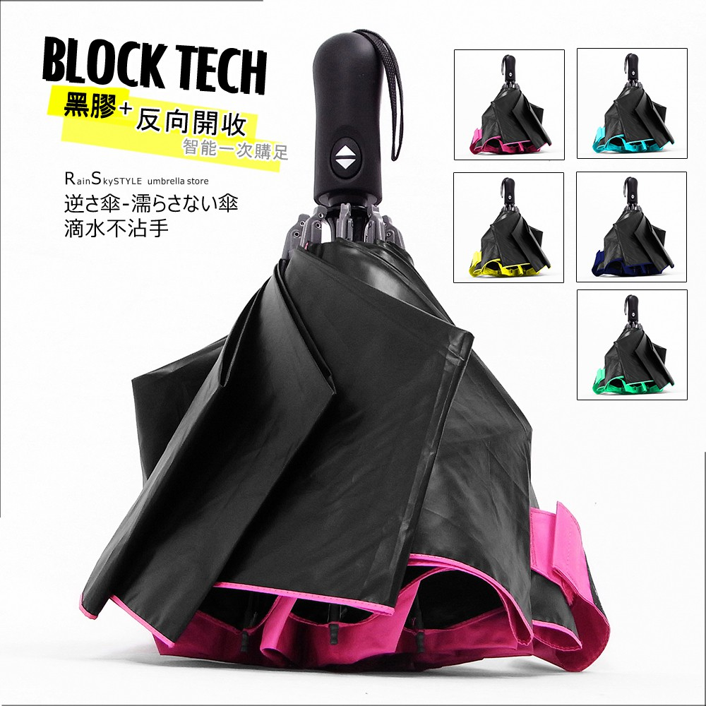 【傘市多】-雨傘-黑膠自動反向傘_防手濕-晴雨對策 /自動傘折傘防曬傘防風傘陽傘洋傘三折傘