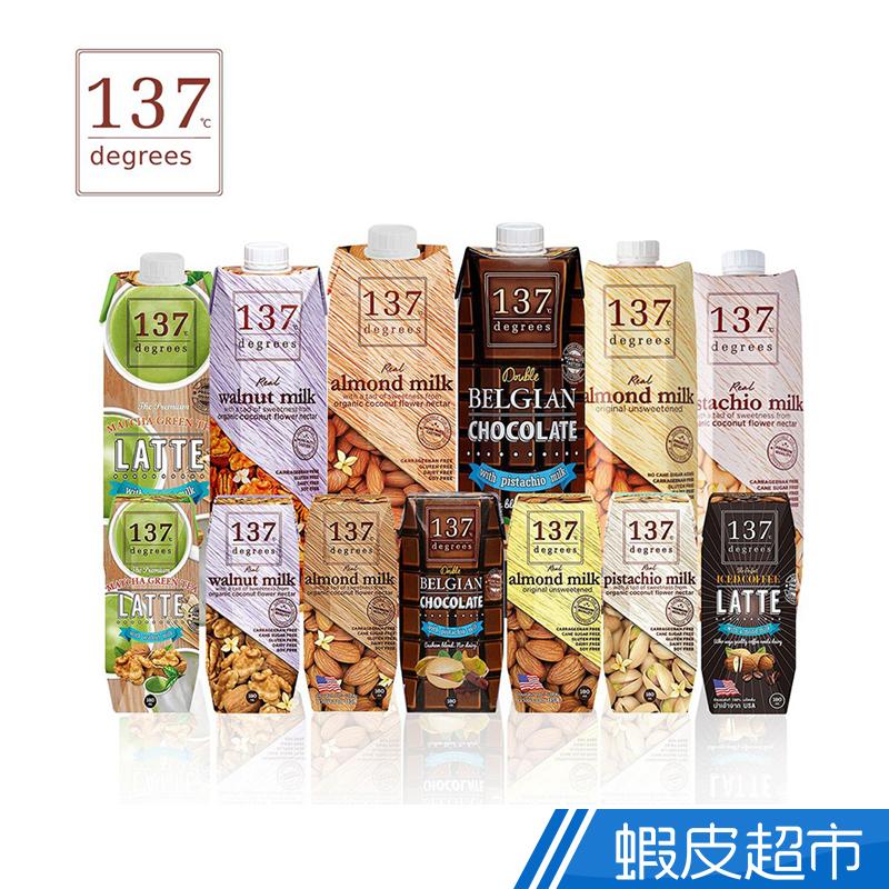 137 degrees 燕麥奶 植物奶 堅果奶 杏仁奶 開心果奶 咖啡師 健身補給  現貨 蝦皮直送 (部分即期)