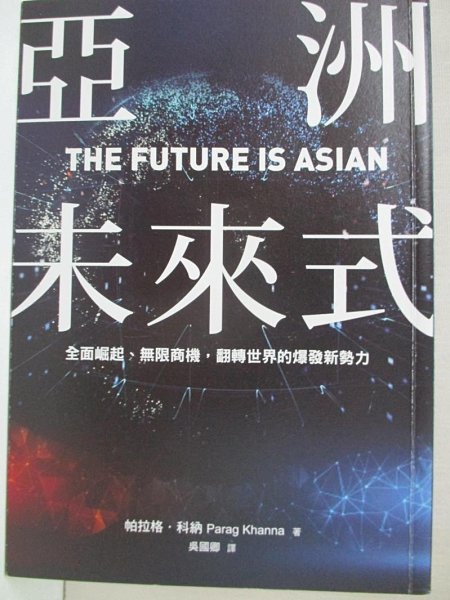 【書寶二手書T1/財經企管_GPI】亞洲未來式:全面崛起、無限商機,翻轉世界的爆發新勢力_帕拉格