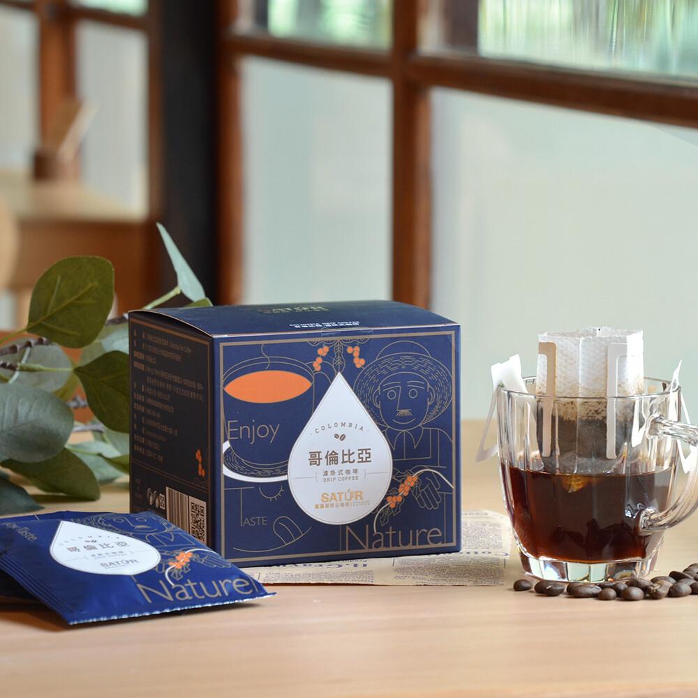 satur薩圖爾哥倫比亞濾掛式精品咖啡 - 聞得到稀有花香味每包