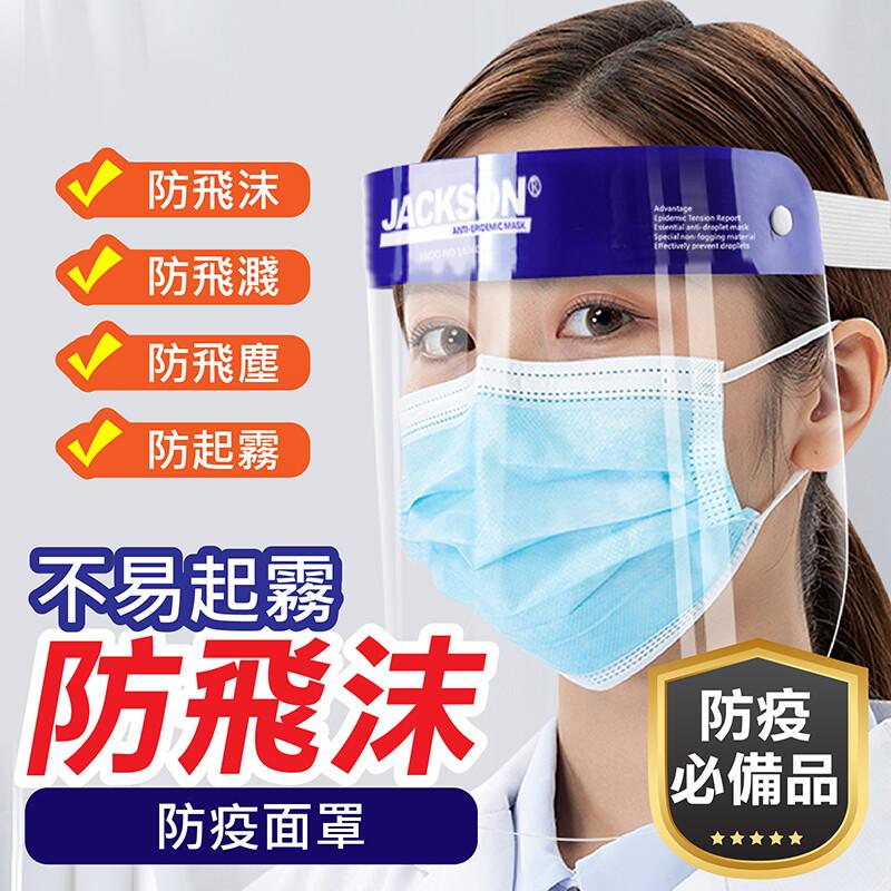 台灣專業級正版防飛沫防疫面罩全臉防護 防油濺面罩 臉部防護面罩 防飛沫 面罩  防護面罩 防疫