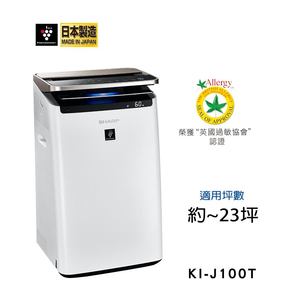【限時促銷】6/30前登錄送IB-JP9T-SHARP 夏普 水活力增強空氣清淨機 KI-J100T *免運費*