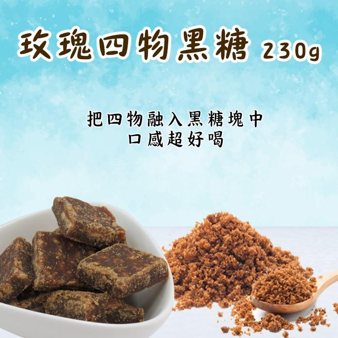 【寶島蜜見】玫瑰四物黑糖 230公克(全素)●寶島蜜餞●黑糖 黑糖磚