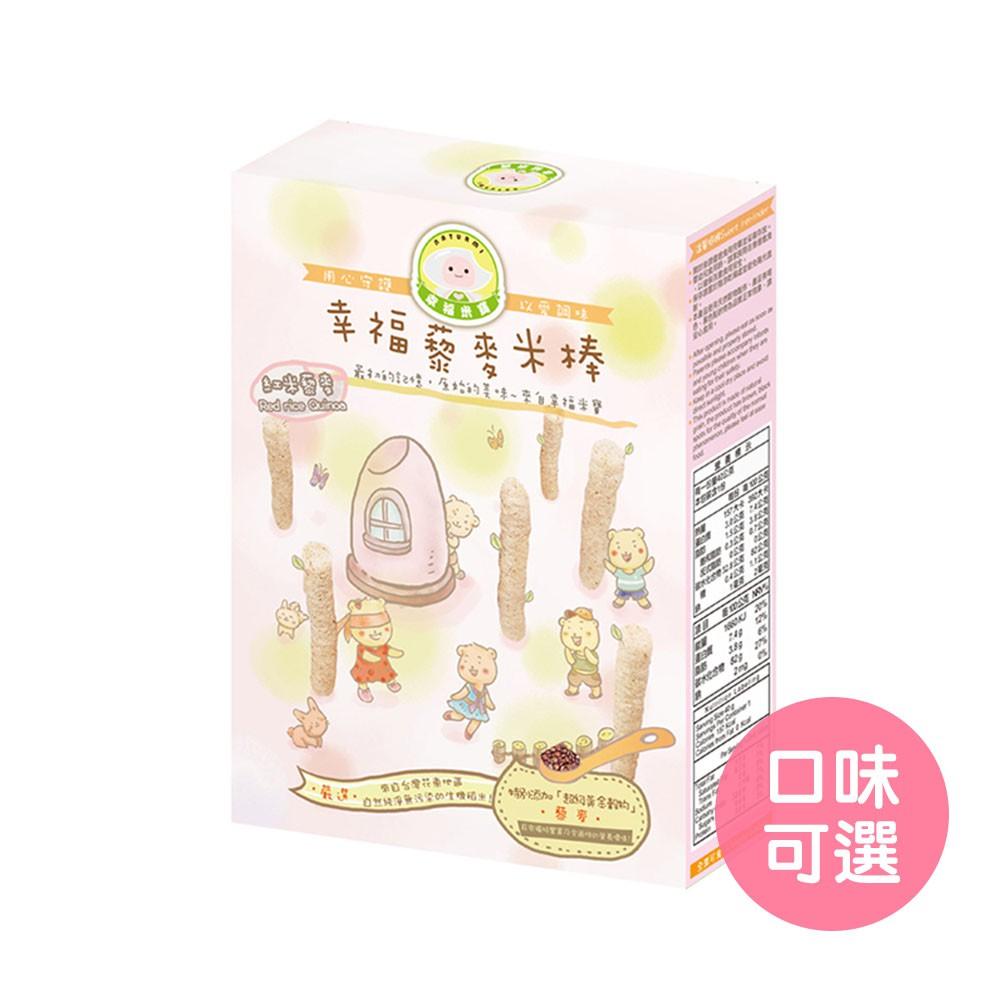【幸福米寶】藜麥米棒6M+(40g/盒) 幼兒點心 磨牙 寶寶米餅(LAVIDA官方直營)