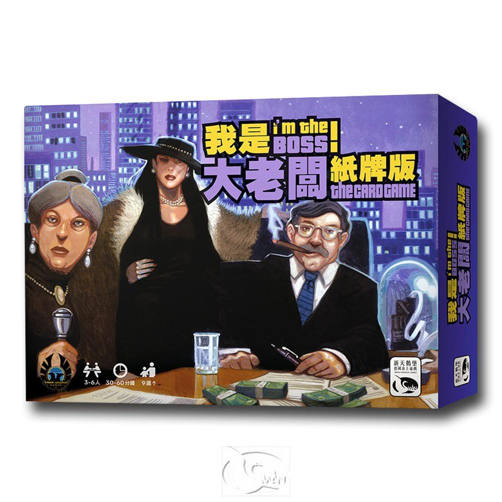 【新天鵝堡桌遊】我是大老闆!紙牌版 I'm the Boss Card Game-中文版
