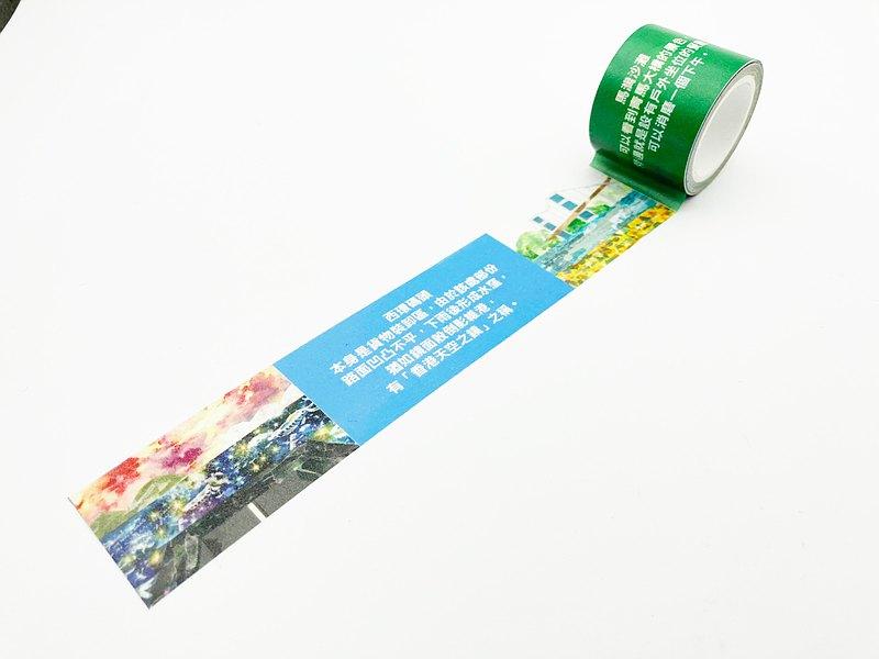 拼貼風景紙膠帶