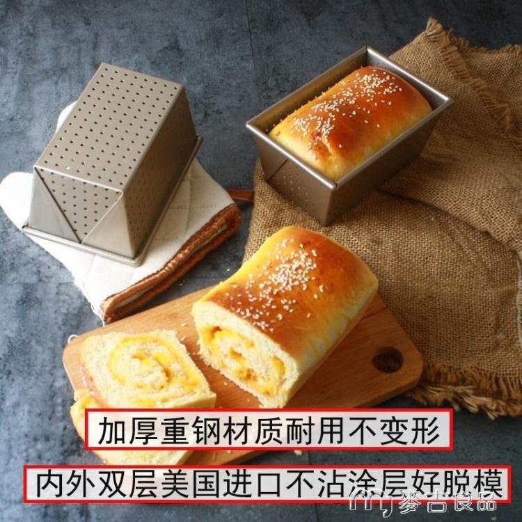 樂天優選-蛋糕模具日本重鋼迷你吐司盒280g土司重鋼氣孔面包模具1磅磅蛋糕模具 【快速出貨】