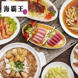 【海霸王】懷念料理呷歡喜5人餐券(六館通用)MO
