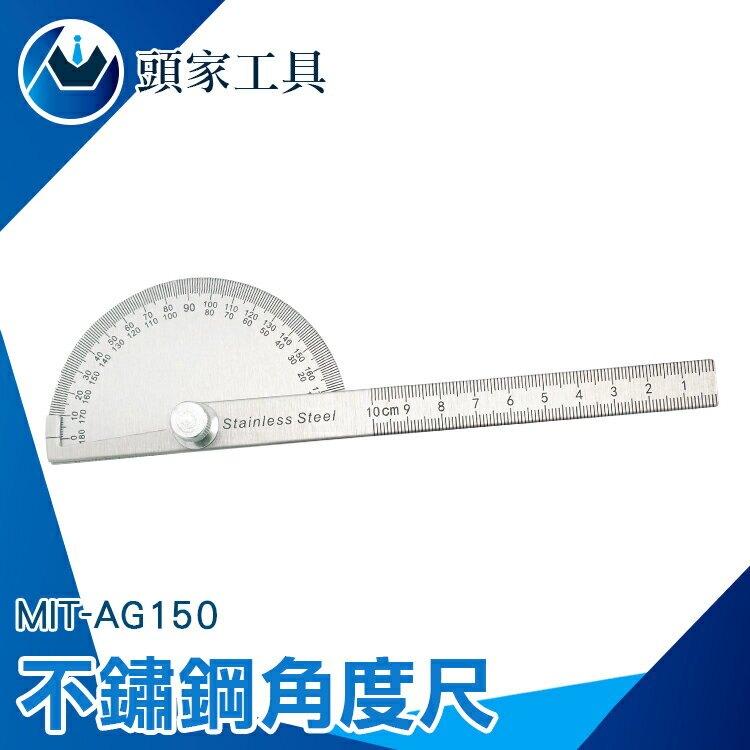 《頭家工具》分度規 含稅可打統編 不銹鋼分度規 刻度清晰 MIT-AG150 鐵尺 萬能角度尺