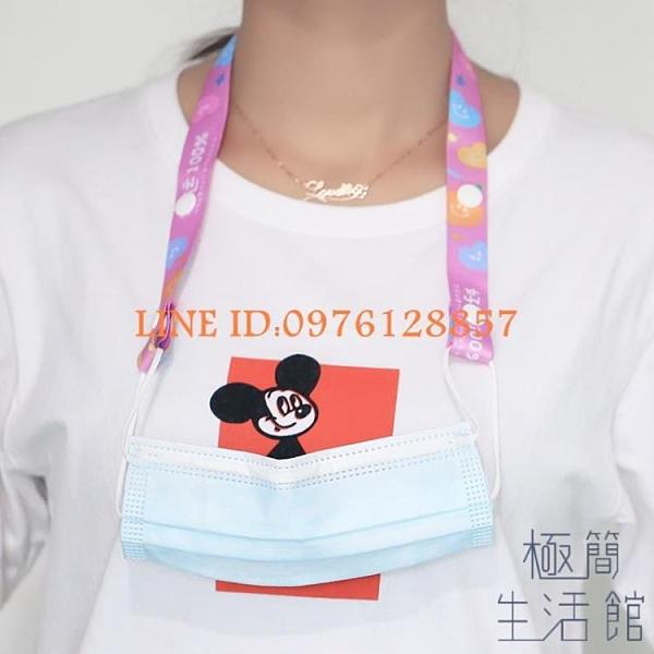 2個裝 口罩掛繩韓國防丟掛繩鏈掛脖兒童diy可調節神器成人【極簡生活】
