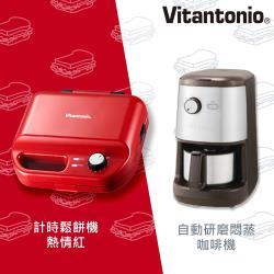 日本Vitantonio 多功能計時鬆餅機 VWH-50B-R 熱情紅+自動研磨悶蒸咖啡機 VCD-200B-B (摩卡棕)