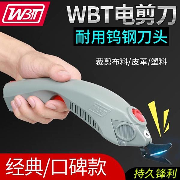 WBT電剪刀手持式修邊鋰充電式電動剪子服裝裁布料剪機裁布刀小型 【夏日新品】