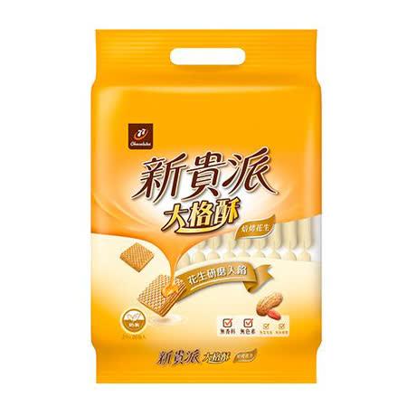 新貴派大格酥-焙烤花生324g